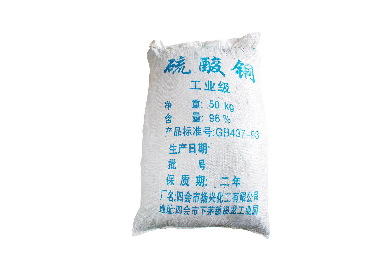 产品名:硫酸铜